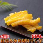 天然生活 SM00010590 静岡遠州産!!【無選別】紅はるか角切り干し芋500g