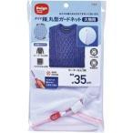 ds-2300510 (まとめ)ダイヤ 洗濯ネット 丸型ガードネット大物用 1枚【×10セット】 (ds2300510)