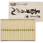4967456019368 三輪素麺 手延べ三輪の白髭 細麺(レシピ集付) KB-50S(包装・のし可)