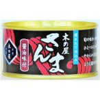 ds-1912208 さんま醤油味付/缶詰セット 【6缶セット】 フレッシュパック 賞味期限:常温3年間 『木の屋石巻水産缶詰』 (ds1912208)