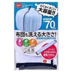 ds-2336539 ふくらむ洗濯ネット 特大 70cm (洗濯ネット) (ds2336539)