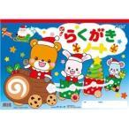 ds-2344522 (まとめ)クリスマスらくがきノートB4 アニマルサンタ【×30セット】 (ds2344522)