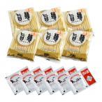 CMLF-1623623 「旨麺」長崎ちゃんぽん 6食セット FNC-6 (CMLF1623623)