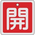 トラスコ中山 tr-4802748 緑十字 バルブ開閉札 開(赤) 80×80mm 両面表示 アルミ製 (tr4802748)