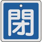 トラスコ中山 tr-4802675 緑十字 バルブ開閉札 閉(青) 50×50mm 両面表示 アルミ製 (tr4802675)