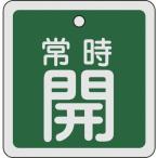 トラスコ中山 tr-4802811 緑十字 バルブ開閉札 常時開(緑) 80×80mm 両面表示 アルミ製 (tr4802811)