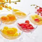銀座千疋屋 PGS-116 銀座フルーツコンポート [まるごとみかん、白桃、さくらんぼ、フルーツポンチ、フルーツトマト、マンゴー 約150g×各1] (PGS116)
