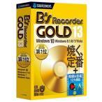 【納期目安:追って連絡】ソースネクスト 0000178790 B's Recorder GOLD13