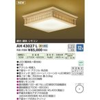 コイズミ AH43027L 和風LEDシーリング(〜12畳)