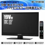 ショッピング液晶テレビ ネクシオン WS-TV1951BX 19インチ地上デジタルハイビジョンLED液晶テレビ (WSTV1951BX)