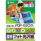 サンワサプライ LBP-KAGNB5N カラーレーザー用フォト光沢紙・厚手 (LBPKAGNB5N)