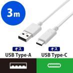 【納期目安:04/16入荷予定】エレコム MPA-AC30NWH スマートフォン用USBケーブル USB(A-C) 認証品 3.0m ホワイト (MPAAC30NWH)