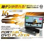 VERTEX PDVD-V316N 16インチ液晶TV付ポータブルDVDプレイヤー (PDVDV316N)