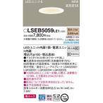 パナソニック LSEB5059LE1 ダウンライト