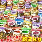 天然生活 SM00010043 てんこ盛り☆おつまみナッツどっさり2kg(1kg×2)(さきいか入り!)
