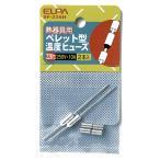 [2本入]ペレット型温度ヒューズ[226℃]SF-226H/温度上昇からの電流回路の保護に/ELPA/即納