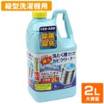 ニイタカ 縦型 洗濯機用 洗たく槽カビクリーナー 洗浄液 大容量 2L SSC-01/即納