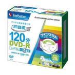 三菱化学メディア DVD-R 1回録画用 120分 20枚入 VHR12JP20TV1