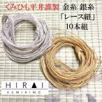 組糸(金糸 銀糸)レース紐 10本組 夏用 帯〆 細紐