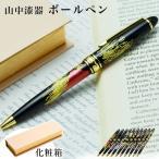 「山中漆器 漆芸」 ボールペン 黒 ( ボールペン 定年 退職祝い 昇進 樹脂 高級 万年筆 鉛筆 水性 油性 プレゼント )