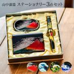マウスパッド USBカード ボールペン 山中漆器 周年 創立