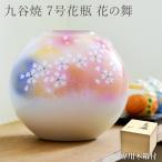 「九谷焼」 花瓶 花の舞 7号 ( 花瓶 定年 退職祝い 昇進 陶器 ガラス フラワーベース 花器 一輪挿し おすすめ インテリア )
