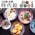 「九谷焼」 皿揃 時代絵 4.5号 ( 小皿 豆皿 初任給 母の日ギフト 退職 陶器 セット 醤油皿 豆皿 和食 洋食 和食器 )
