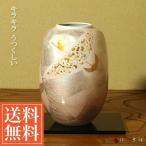 「九谷焼」 花瓶 銀彩鶴 8号 ( 花瓶 初任給 母の日ギフト 退職 陶器 ガラス フラワーベース 花器 一輪挿し おすすめ インテリア )
