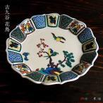 「九谷焼」 盛皿 古九谷 10.5号 ( 大皿 クリスマス お正月 陶器 盛皿 プレート セット 食器 パーティー 和食器 )