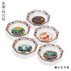 「九谷焼」 皿揃 時代絵 3.3号 ( 小皿 豆皿 定年 退職祝い 昇進 陶器 セット 醤油皿 豆皿 和食 洋食 和食器 )