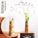 「花瓶」 「送料無料」 細型花瓶 本金花詰 1本 / 花瓶 細型花瓶 花器 一輪挿し 陶器 おしゃれ 九谷焼 「あすつく対応」