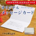 「敬老の日プレゼント」 メッセージカード オリジナル 1枚 「あすつく対応」 ( ギフト サービス フリーメッセージ   結婚 出産 内祝い 引き出物 )