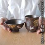「九谷焼」 湯呑茶碗セット 月見うさぎ ( 湯呑み 茶碗セット 陶器 夫婦茶碗 夫婦湯呑 セット ご飯茶碗 湯飲み 和食器 )