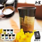 「九谷焼 和窯」 ビアカップ awatana 銀彩 紙箱付き 250ml ( ビールグラス 定年 退職祝い 昇進 陶器 タンブラー ビアグラス ビアカップ プレゼント 人気 和食)