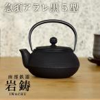 急須 アラレ 黒 5型 ( 岩鋳 取っ手付き 茶こし付き 茶