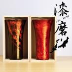 漆磨漆流し ビールグラス ビアグラス ビアカップ タンブラー