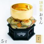 「送料無料」 K18 おりん 5寸 ( 東京銀器(金銀工芸) 2018 海外 日本 男性 )
