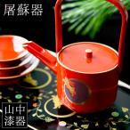 おとそ とそ器 日本酒 お正月 セット 山中漆器 徳利 盃 正月
