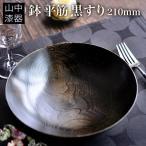 「山中漆器」 鉢 平筋 黒すり 210mm ( 大鉢 定年 退職祝い 昇進 木製 和食 セット 料理 食器 パーティー 和食器 )