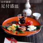 「山中漆器」 盛皿 刷毛目青海波 ( 大皿 クリスマス お正月 木製 盛皿 プレート セット 食器 パーティー 和食器 )