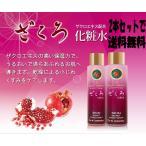 ショッピング化粧水 ざくろ化粧水 2本セット【送料無料】