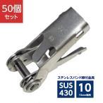 ストレーナー(締付金具) 10mm幅用 材質:SUS430 SLN-430-10 【50個セット】