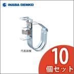 INABA・因幡電工 スーパーロックV型 本体・クリップ一体型 10個セット SRV-710N