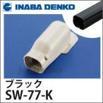 因幡電工 スリムダクト SW-77-K ブラック SDシリーズ イナバ 配管カバー 化粧カバー ダクトウォールコーナー
