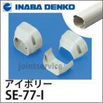因幡電工 スリムダクト イナバ 配管カバー SDシリーズ 端末カバー SE-77