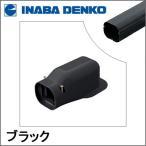 因幡電工 イナバ スリムダクト 配管カバー LD-70用 ウォールコーナー LDW-70-K LDW70K ブラック