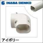 因幡電工 イナバ スリムダクト 配管カバー LD-70用 コーナー平面90° LDK-70-I LDK70I アイボリー
