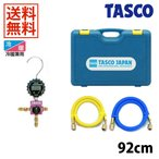 TASCO/タスコ ボールバルブ式デジタルシングルマニホールドキット  TA123DG-1