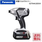 パナソニック 充電インパクトドライバー EZ7544LS2S-B
