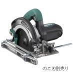HITACHI・日立工機 165mm造作丸のこ のこ刃別売 C6UB4(N)
